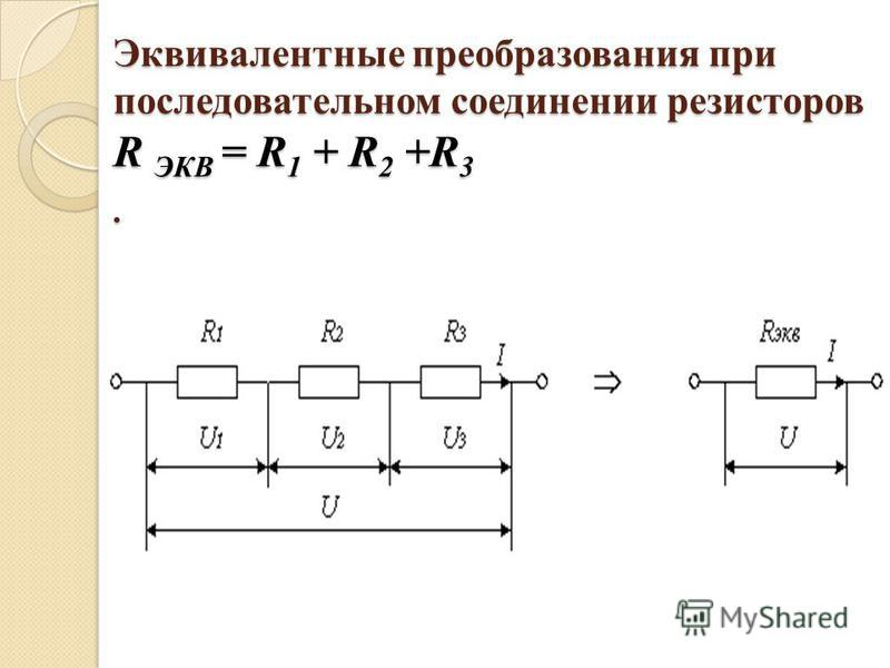 Эквивалентные преобразования при последовательном соединении резисторов R ЭКВ = R 1 + R 2 +R 3. Эквивалентные преобразования при последовательном соединении резисторов R ЭКВ = R 1 + R 2 +R 3.