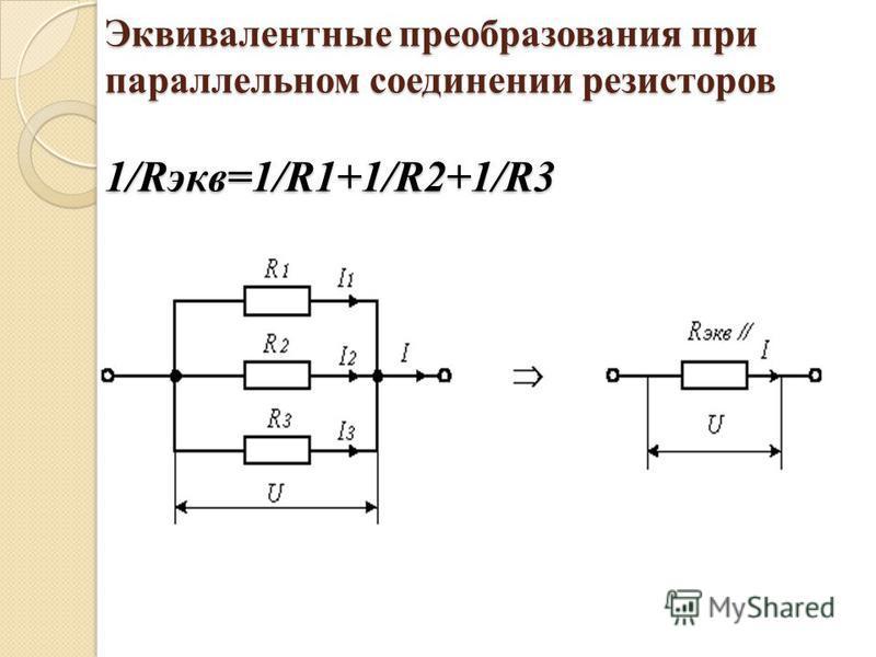 Эквивалентные преобразования при параллельном соединении резисторов 1/Rэкв=1/R1+1/R2+1/R3 Эквивалентные преобразования при параллельном соединении резисторов 1/Rэкв=1/R1+1/R2+1/R3