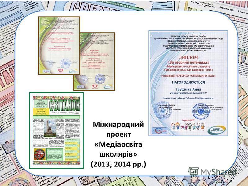 Міжнародний проект «Медіаосвіта школярів» (2013, 2014 рр.)