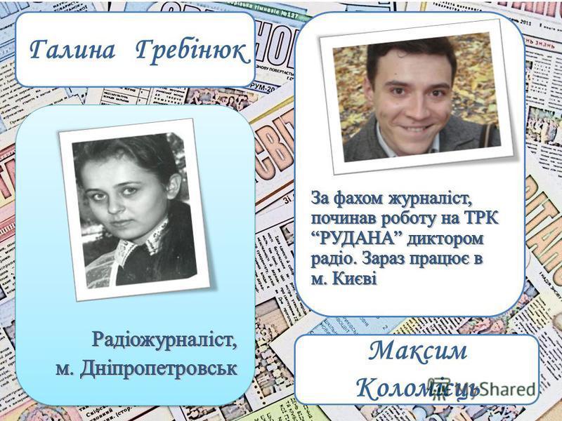 Галина Гребінюк Максим Коломієць