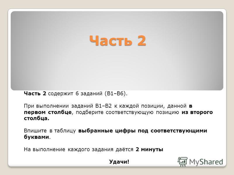 Часть 2 Часть 2 содержит 6 заданий (В1–В6). При выполнении заданий B1–B2 к каждой позиции, данной в первом столбце, подберите соответствующую позицию из второго столбца. Впишите в таблицу выбранные цифры под соответствующими буквами. На выполнение ка