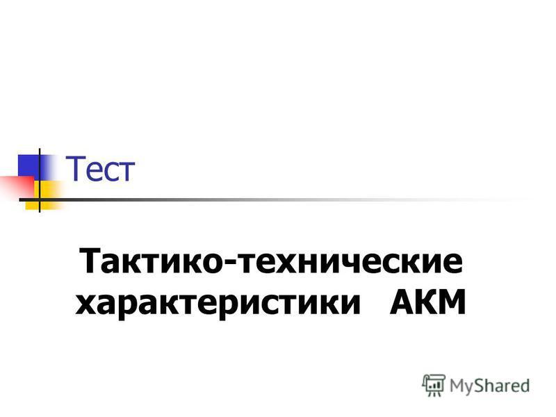 Тест Тактико-технические характеристики АКМ