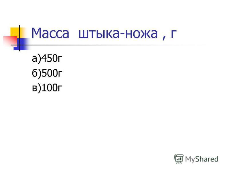 Масса штыка-ножа, г а)450 г б)500 г в)100 г