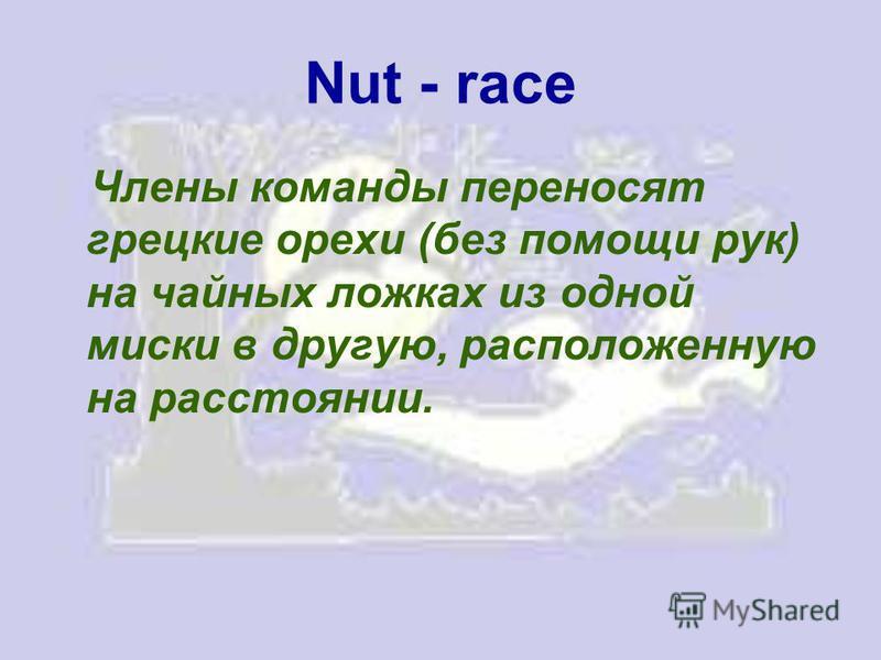 Nut - race Члены команды переносят грецкие орехи (без помощи рук) на чайных ложках из одной миски в другую, расположенную на расстоянии.