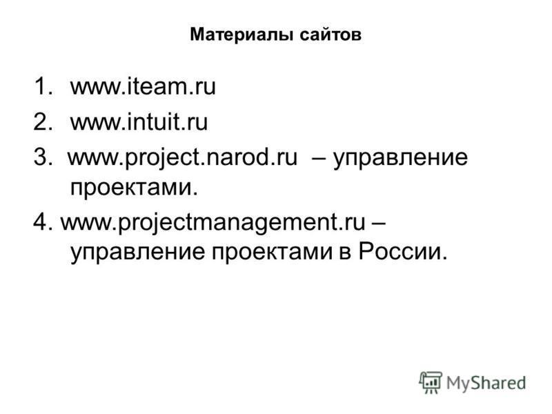 Материалы сайтов 1.www.iteam.ru 2.www.intuit.ru 3. www.project.narod.ru – управление проектами. 4. www.projectmanagement.ru – управление проектами в России.