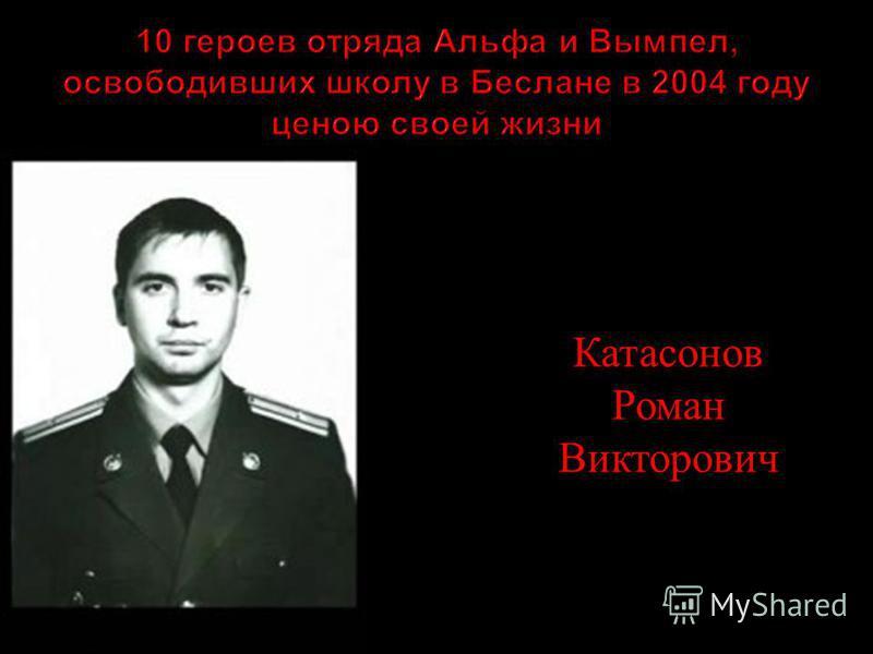 Катасонов Роман Викторович