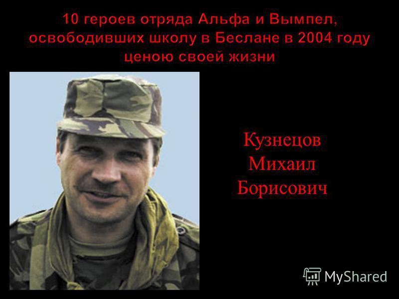 Кузнецов Михаил Борисович