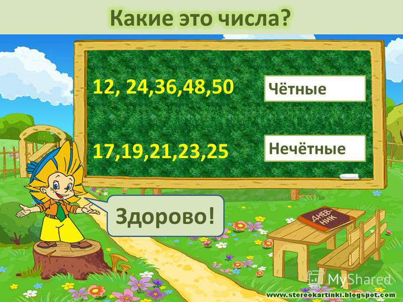 12, 24,36,48,50 17,19,21,23,25 Чётные Нечётные Здорово!