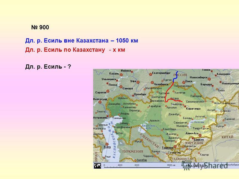 900 Дл. р. Есиль вне Казахстана – 1050 км Дл. р. Есиль по Казахстану - х км Дл. р. Есиль - ?