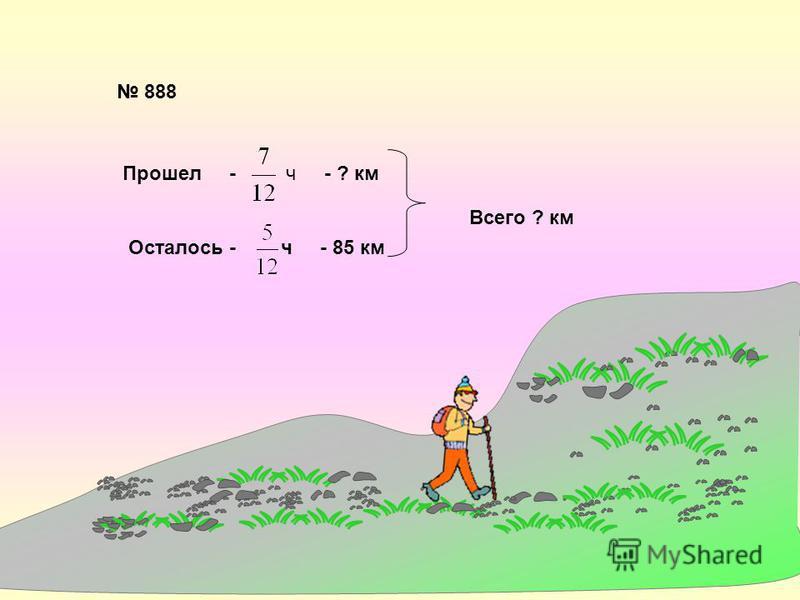 888 Прошел - ч - ? км Осталось - ч - 85 км Всего ? км