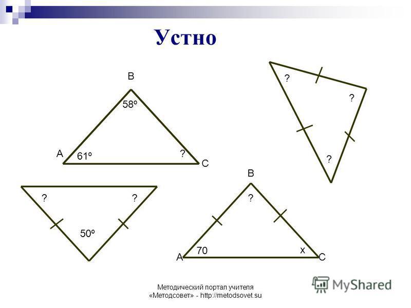 Устно 61º 58º В С А? 70 ? А В С х 50º ?? ? ? ? Методический портал учителя «Методсовет» - http://metodsovet.su
