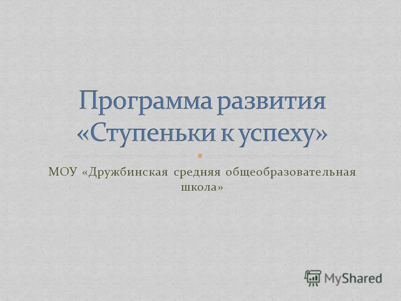 МОУ «Дружбинская средняя общеобразовательная школа»