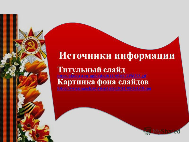 Источники информации Титульный слайд http://playcast.ru/uploads/2012/05/09/3356323. gif Картинка фона слайдов http://www.pugachjov.ru/articles/2011/05/2412/9. jpg http://www.pugachjov.ru/articles/2011/05/2412/9. jpg Источники информации Титульный сла