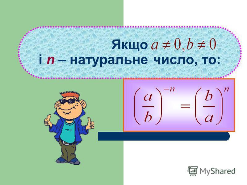 Якщо і n – натуральне число, то:
