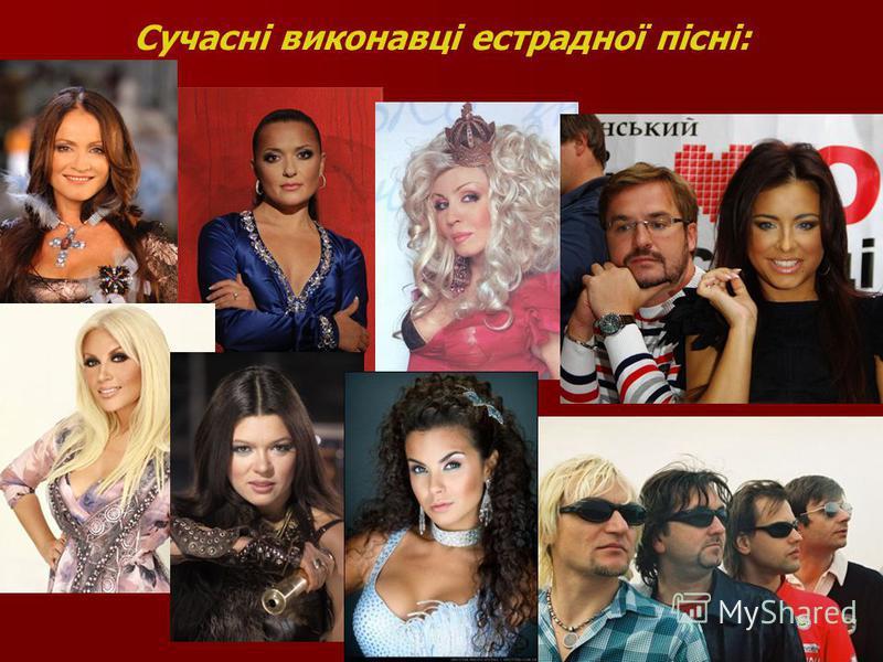 Сучасні виконавці естрадної пісні:
