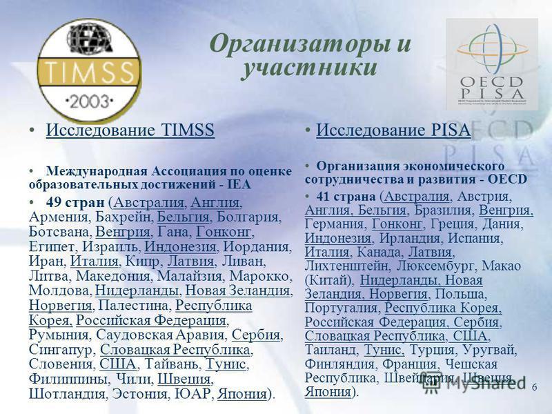 6 Организаторы и участники Исследование TIMSS Международная Ассоциация по оценке образовательных достижений - IEA 49 стран (Австралия, Англия, Армения, Бахрейн, Бельгия, Болгария, Ботсвана, Венгрия, Гана, Гонконг, Египет, Израиль, Индонезия, Иордания