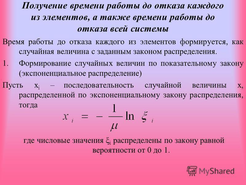Получение времени работы до отказа каждого из элементов, а также времени работы до отказа всей системы Время работы до отказа каждого из элементов формируется, как случайная величина с заданным законом распределения. 1. Формирование случайных величин