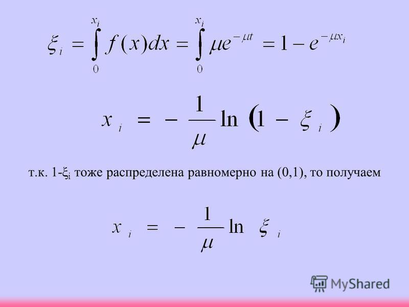 т.к. 1-ξ i тоже распределена равномерно на (0,1), то получаем
