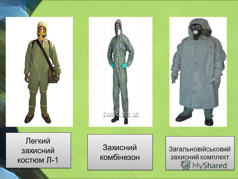 Легкий захисний костюм Л-1 Захисний комбінезон Загальновійськовий захисний комплект