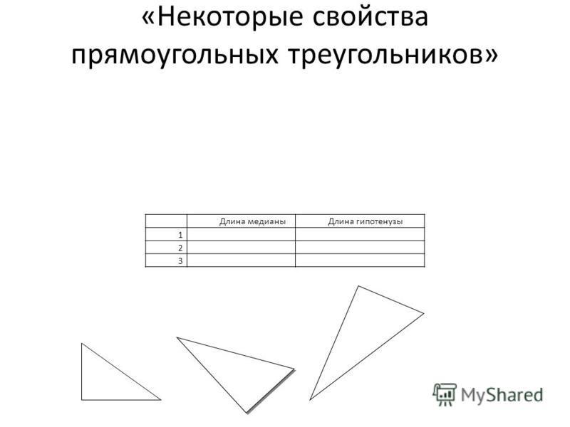 «Некоторые свойства прямоугольных треугольников» Длина медианы Длина гипотенузы 1 2 3
