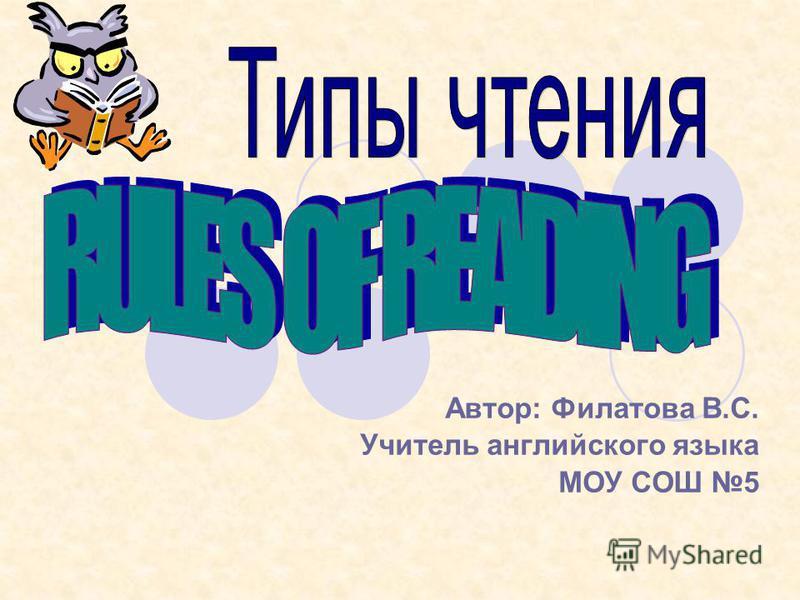 Автор: Филатова В.С. Учитель английского языка МОУ СОШ 5