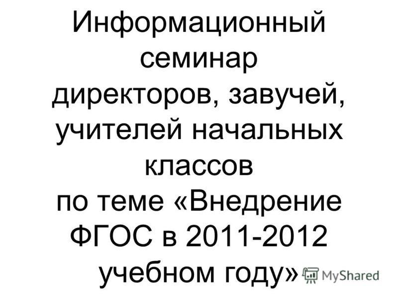 Информационный семинар директоров, завучей, учителей начальных классов по теме «Внедрение ФГОС в 2011-2012 учебном году»