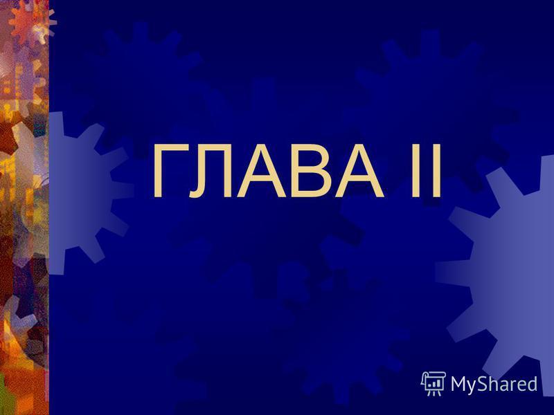 ГЛАВА II