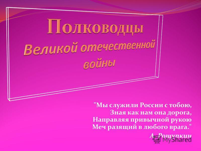 Мы служили России с тобою, Зная как нам она дорога, Направляя привычной рукою Меч разящий в любого врага. А. Рощупкин