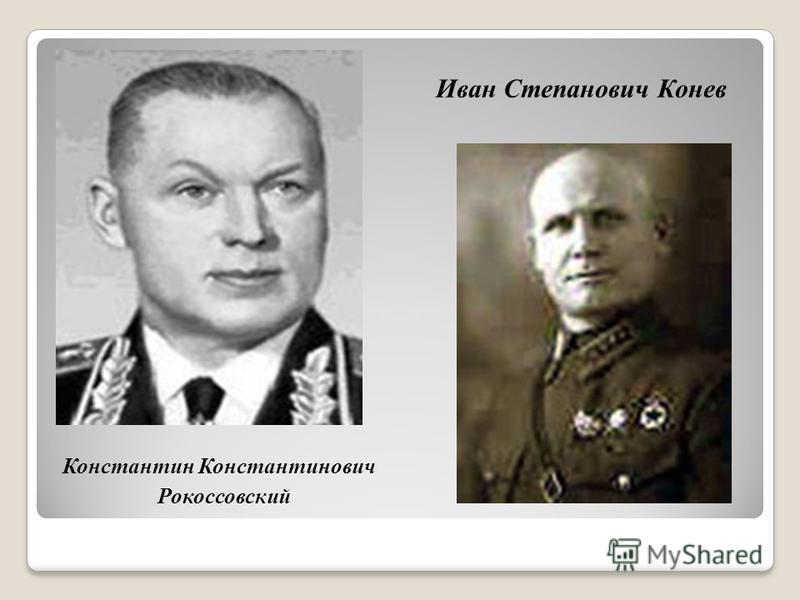 Константин Константинович Рокоссовский Иван Степанович Конев