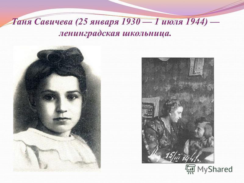 Таня Савичева (25 января 1930 1 июля 1944) ленинградская школьница.