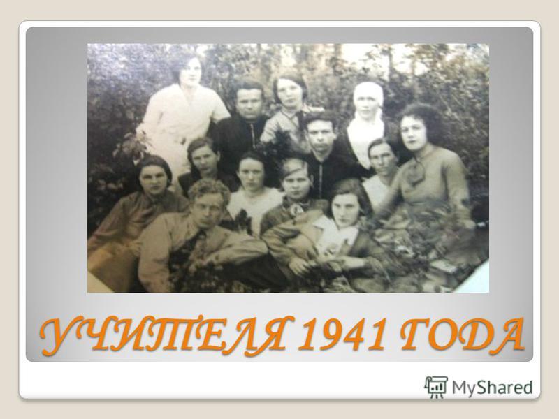 УЧИТЕЛЯ 1941 ГОДА