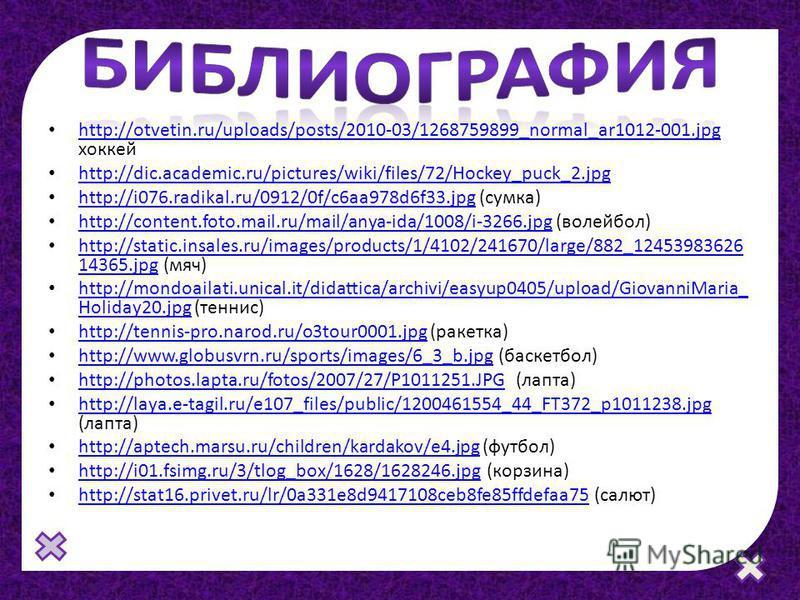 http://otvetin.ru/uploads/posts/2010-03/1268759899_normal_ar1012-001. jpg хоккей http://otvetin.ru/uploads/posts/2010-03/1268759899_normal_ar1012-001. jpg http://dic.academic.ru/pictures/wiki/files/72/Hockey_puck_2. jpg http://i076.radikal.ru/0912/0f