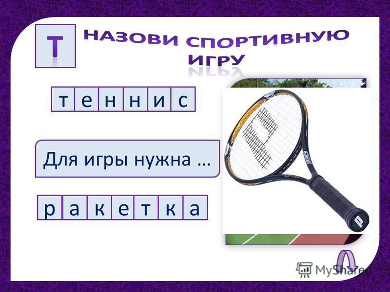 теннис Для игры нужна … ракетка