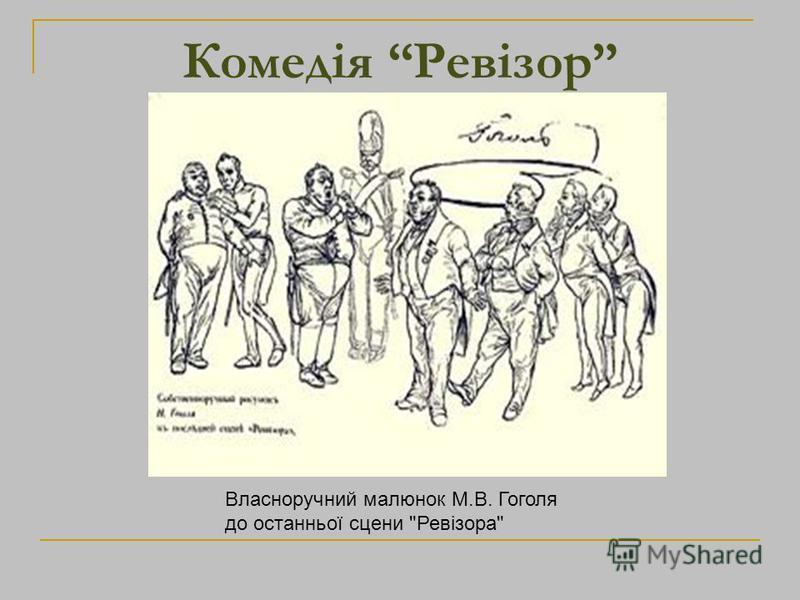 Комедія Ревізор Власноручний малюнок М.В. Гоголя до останньої сцени Ревізора