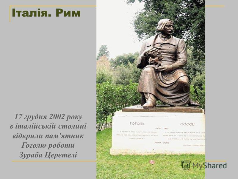 Італія. Рим 17 грудня 2002 року в італійській столиці відкрили памятник Гоголю роботи Зураба Церетелі