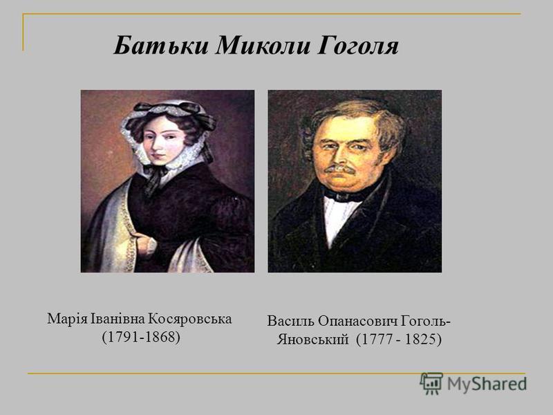 Марія Іванівна Косяровська (1791-1868) Батьки Миколи Гоголя Василь Опанасович Гоголь- Яновський (1777 - 1825)