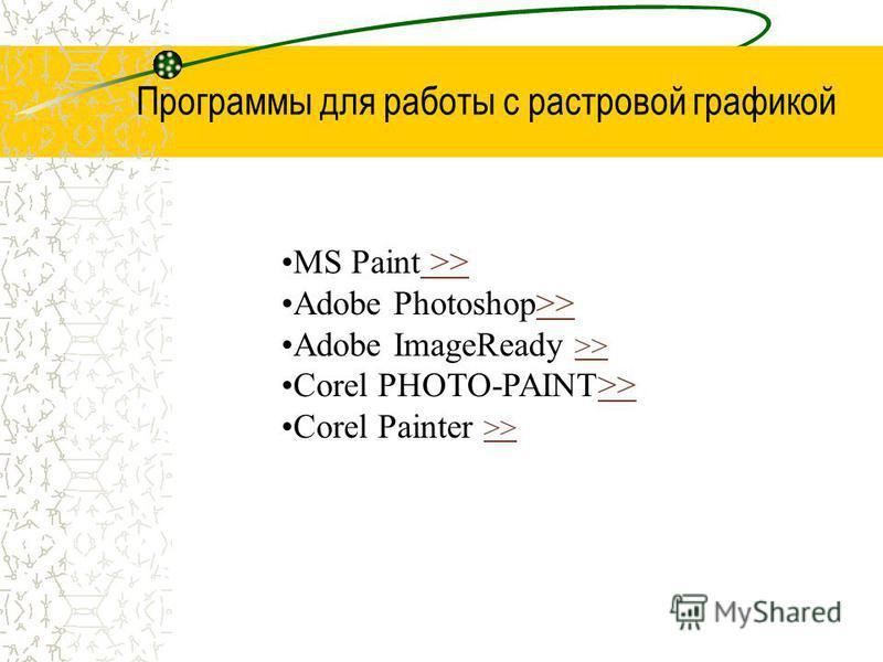 Программы для работы с растровой графикой MS Paint >> >> Adobe Photoshop>>>> Adobe ImageReady >> >> Corel PHOTO-PAINT>>>> Corel Painter >> >>