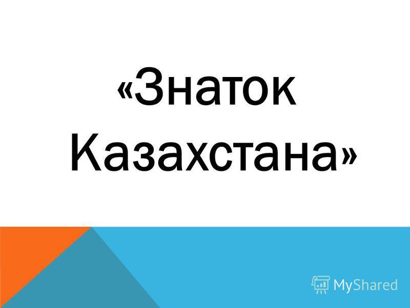 «Знаток Казахстана»
