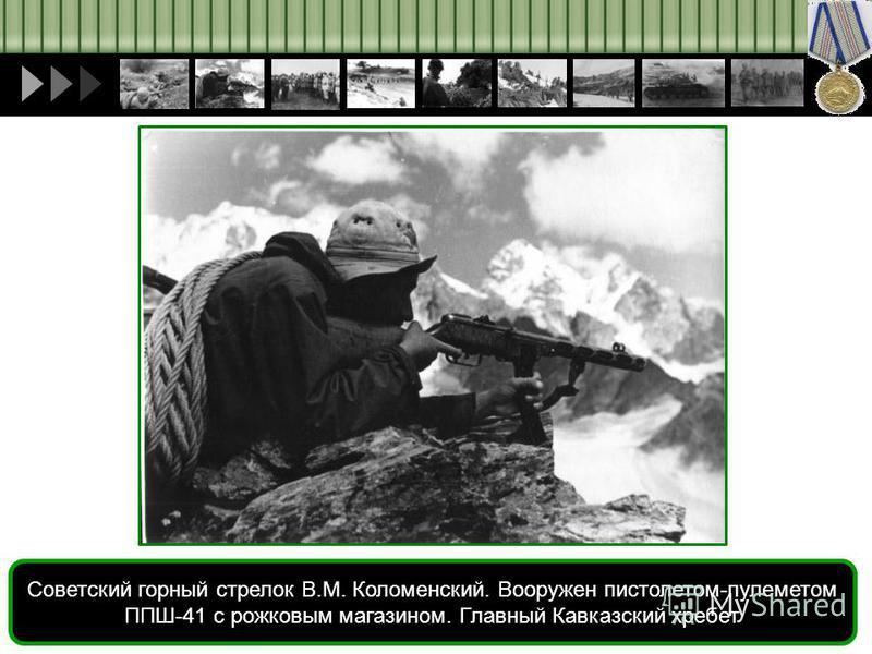 Советский горный стрелок В.М. Коломенский. Вооружен пистолетом-пулеметом ППШ-41 с рожковым магазином. Главный Кавказский хребет