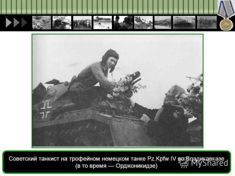 Советский танкист на трофейном немецком танке Pz.Kpfw IV во Владикавказе (в то время Орджоникидзе)