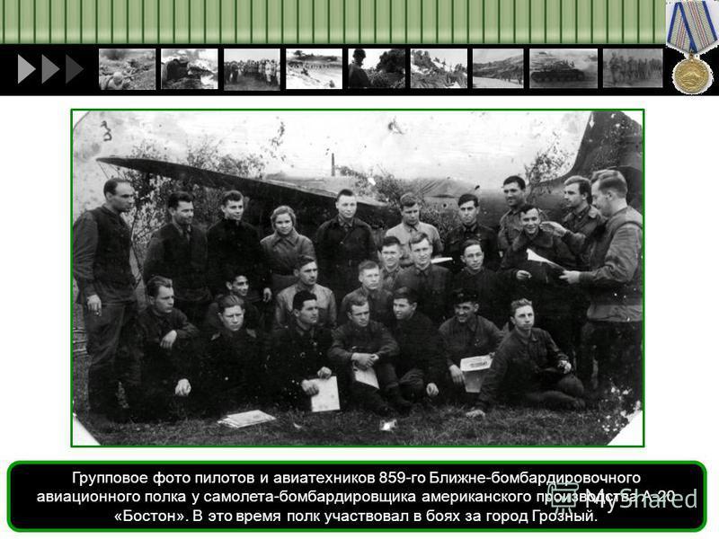 Групповое фото пилотов и авиатехников 859-го Ближне-бомбардировочного авиационного полка у самолета-бомбардировщика американского производства А-20 «Бостон». В это время полк участвовал в боях за город Грозный.