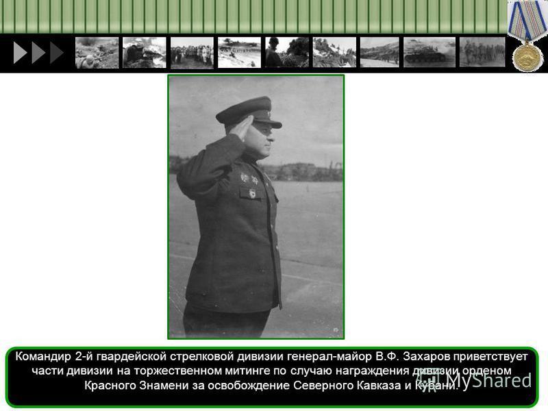 Командир 2-й гвардейской стрелковой дивизии генерал-майор В.Ф. Захаров приветствует части дивизии на торжественном митинге по случаю награждения дивизии орденом Красного Знамени за освобождение Северного Кавказа и Кубани.