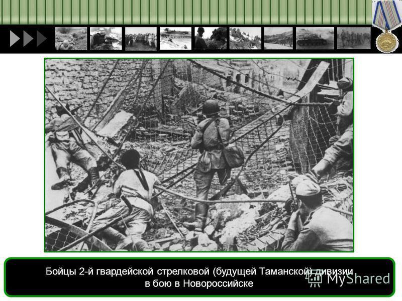 Бойцы 2-й гвардейской стрелковой (будущей Таманской) дивизии в бою в Новороссийске