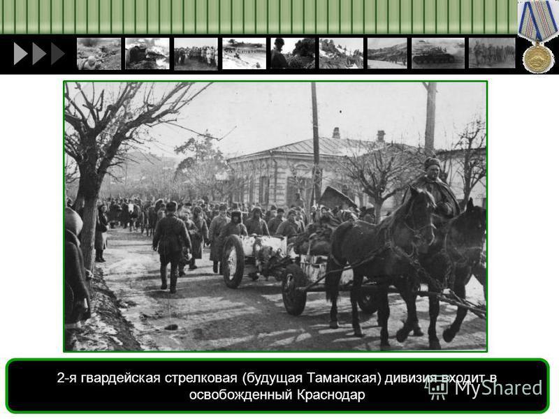 2-я гвардейская стрелковая (будущая Таманская) дивизия входит в освобожденный Краснодар
