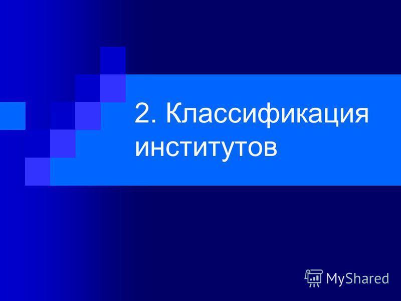 2. Классификация институтов