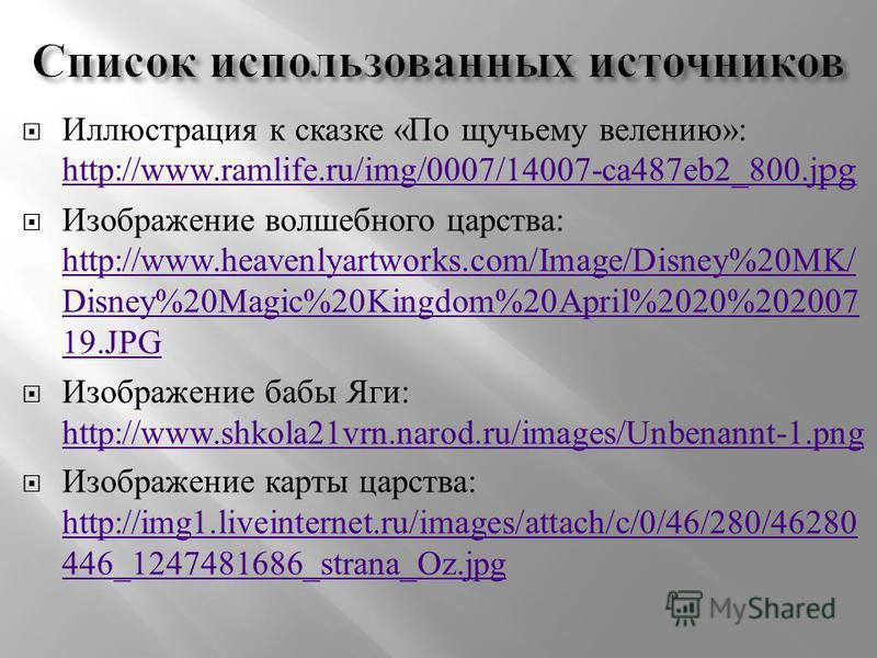Иллюстрация к сказке « По щучьему велению »: http://www.ramlife.ru/img/0007/14007-ca487eb2_800. j pg http://www.ramlife.ru/img/0007/14007-ca487eb2_800. j pg Изображение волшебного царства : http://www.heavenlyartworks.com/Image/Disney%20MK/ Disney%20
