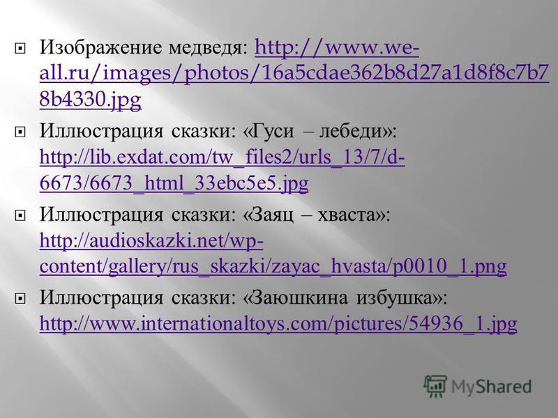 Изображение медведя : http://www.we- all.ru/images/photos/16a5cdae362b8d27a1d8f8c7b7 8b4330.jpghttp://www.we- all.ru/images/photos/16a5cdae362b8d27a1d8f8c7b7 8b4330. jpg Иллюстрация сказки : « Гуси – лебеди »: http://lib.exdat.com/tw_files2/urls_13/7