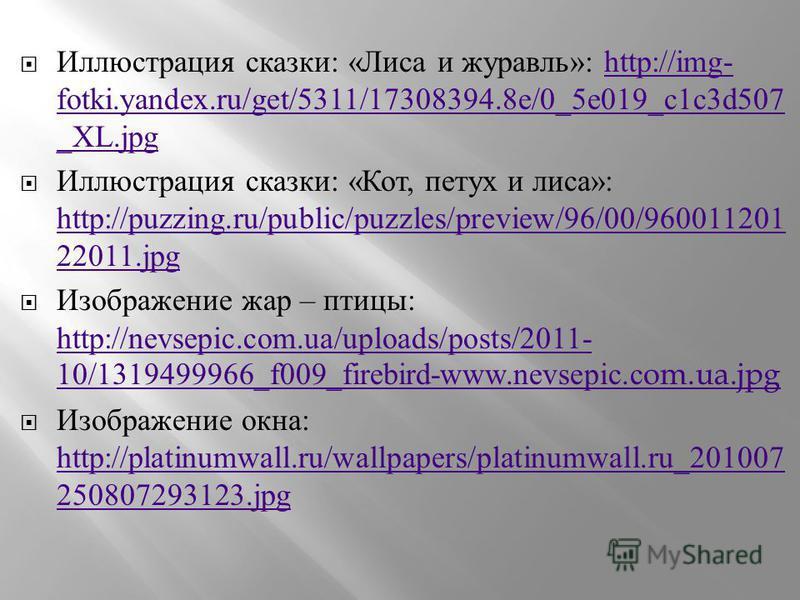 Иллюстрация сказки : « Лиса и журавль »: http://img- fotki.yandex.ru/get/5311/17308394.8e/0_5e019_c1c3d507 _XL.jpg http://img- fotki.yandex.ru/get/5311/17308394.8e/0_5e019_c1c3d507 _XL.jpg Иллюстрация сказки : « Кот, петух и лиса »: http://puzzing.ru