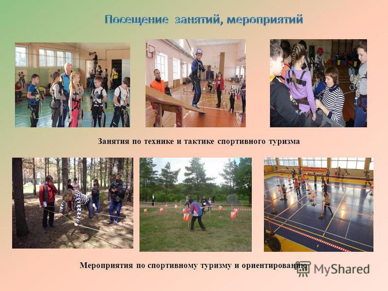 Занятия по технике и тактике спортивного туризма Мероприятия по спортивному туризму и ориентированию