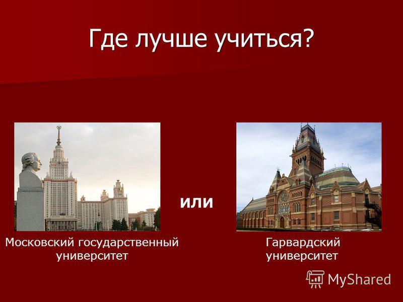 Где лучше учиться? ИЛИ Московский государственный университет Гарвардский университет